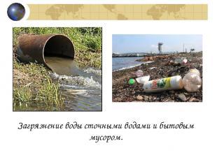 Загрязнение воды сточными водами и бытовым мусором.