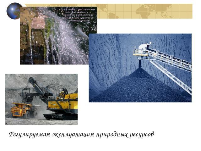 Регулируемая эксплуатация природных ресурсов