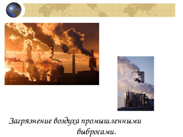 Загрязнение воздуха промышленными выбросами.