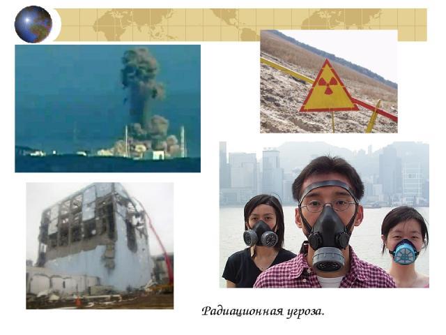 Радиационная угроза.