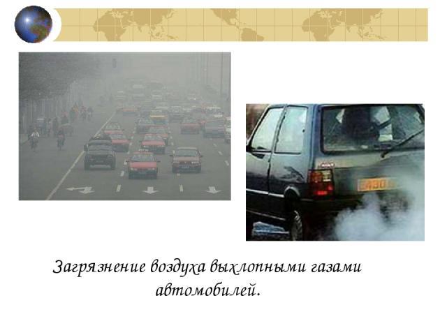 Загрязнение воздуха выхлопными газами автомобилей.
