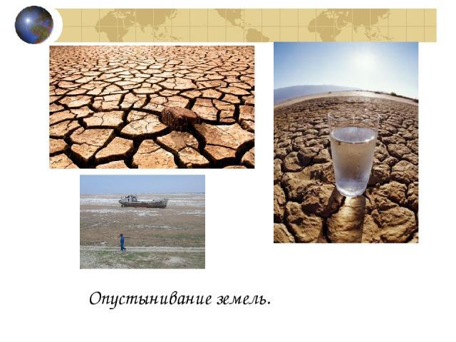 Опустынивание земель.