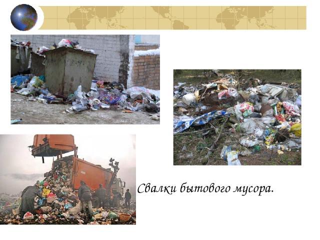 Свалки бытового мусора.