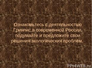 Ознакомьтесь с деятельностью Гринпис в современной России, подумайте и предложит