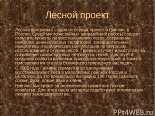 Лесной проект Лесная программа – один из первых проектов Гринпис в России. Среди