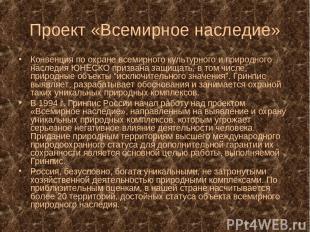 Проект «Всемирное наследие» Конвенция по охране всемирного культурного и природн