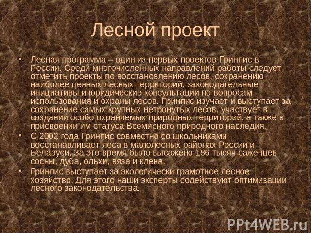 Лесной проект Лесная программа – один из первых проектов Гринпис в России. Среди многочисленных направлений работы следует отметить проекты по восстановлению лесов, сохранению наиболее ценных лесных территорий, законодательные инициативы и юридическ…