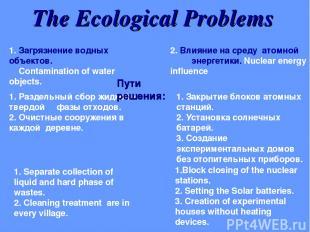 1. Загрязнение водных объектов. Contamination of water objects. 1. Раздельный сб