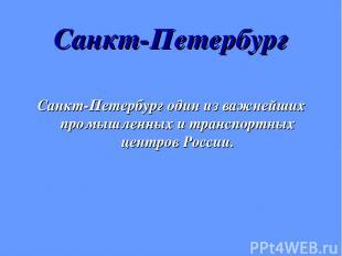 Санкт-Петербург Санкт-Петербург один из важнейших промышленных и транспортных це