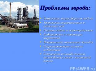 Проблемы города: Загрязнение атмосферного воздуха Загрязнение поверхностных и по