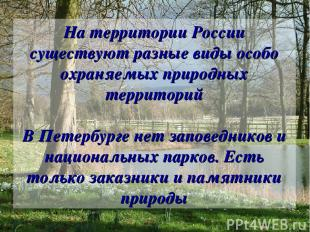 На территории России существуют разные виды особо охраняемых природных территори