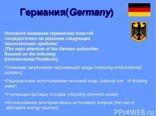 Германия(Germany) Основное внимание германских властей сосредоточено на решении
