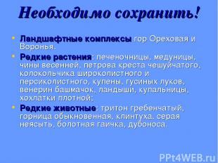 Ландшафтные комплексы гор Ореховая и Воронья. Редкие растения: печеночницы, меду