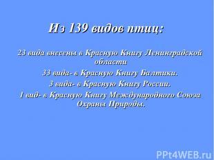 Из 139 видов птиц: 23 вида внесены в Красную Книгу Ленинградской области 33 вида
