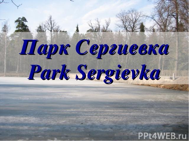 Парк Сергиевка Park Sergievka