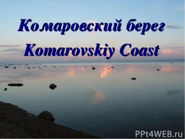 Комаровский берег Komarovskiy Coast