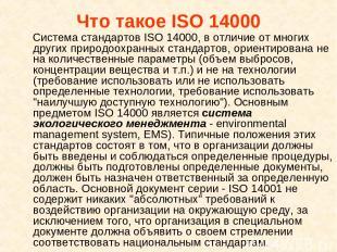 Что такое ISO 14000 Система стандартов ISO 14000, в отличие от многих других при