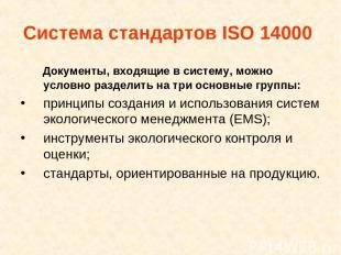 Система стандартов ISO 14000 Документы, входящие в систему, можно условно раздел