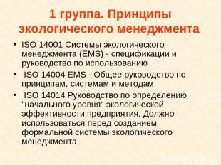 1 группа. Принципы экологического менеджмента ISO 14001 Системы экологического м