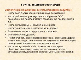 Группы индикаторов ИЭРДП Экологические индикаторы системы менеджмента (ЭИСМ): Чи