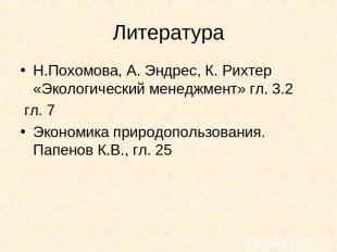 Литература Н.Похомова, А. Эндрес, К. Рихтер «Экологический менеджмент» гл. 3.2 г