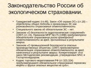 Законодательство России об экологическом страховании. Гражданский кодекс (гл.48)