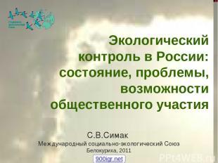 Экологический контроль в России: состояние, проблемы, возможности общественного