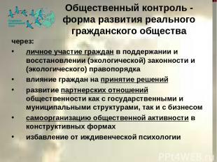 через: личное участие граждан в поддержании и восстановлении (экологической) зак