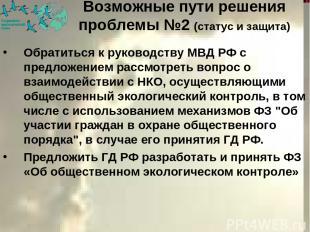 Обратиться к руководству МВД РФ с предложением рассмотреть вопрос о взаимодейств
