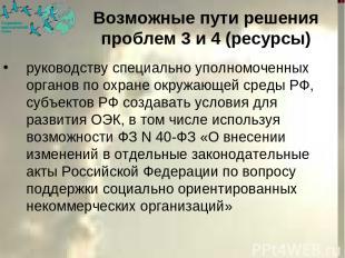 руководству специально уполномоченных органов по охране окружающей среды РФ, суб