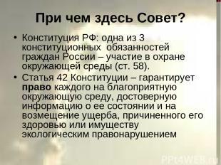 При чем здесь Совет? Конституция РФ: одна из 3 конституционных обязанностей граж
