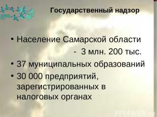 Государственный надзор Население Самарской области - 3 млн. 200 тыс. 37 муниципа