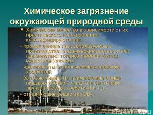 Химическое загрязнение окружающей природной среды Химические вещества в зависимо