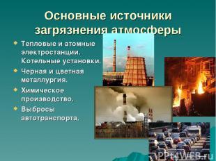 Основные источники загрязнения атмосферы Тепловые и атомные электростанции. Коте