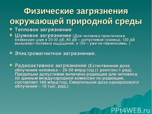 Физические загрязнения окружающей природной среды Тепловое загрязнение Шумовое з
