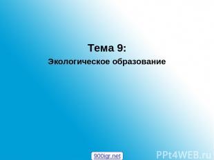 Тема 9: Экологическое образование 900igr.net