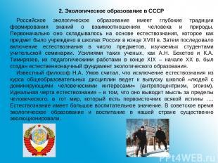 2. Экологическое образование в СССР Российское экологическое образование имеет г