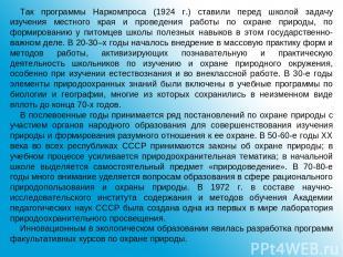 Так программы Наркомпроса (1924 г.) ставили перед школой задачу изучения местног