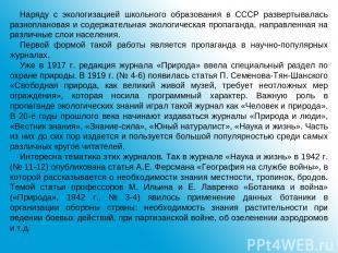 Наряду с экологизацией школьного образования в СССР развертывалась разноплановая
