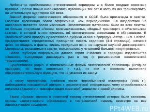 Любопытна проблематика отечественной периодики и в более поздние советские време