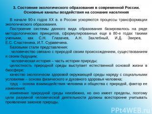 3. Состояние экологического образования в современной России. Основные каналы во