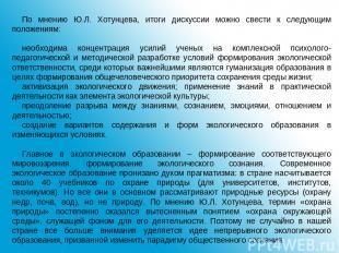По мнению Ю.Л. Хотунцева, итоги дискуссии можно свести к следующим положениям: н