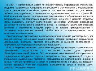 В 1994 г. Проблемный Совет по экологическому образованию Российской академии раз