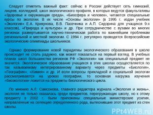Следует отметить важный факт: сейчас в России действует сеть гимназий, лицеев, к