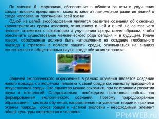 По мнению Д. Марковича, образование в области защиты и улучшения среды человека