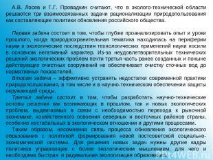 А.В. Лосев и Г.Г. Провадкин считают, что в эколого-технической области решаются