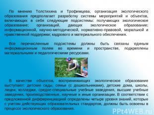 По мнению Толстихина и Трофимцева, организация экологического образования предпо