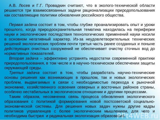 А.В. Лосев и Г.Г. Провадкин считают, что в эколого-технической области решаются три взаимосвязанных задачи рационализации природопользования как составляющие политики обновления российского общества. Первая задача состоит в том, чтобы глубже проанал…