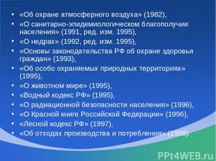 «Об охране атмосферного воздуха» (1982), «О санитарно-эпидемиологическом благопо