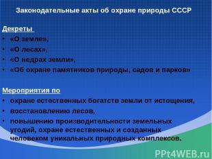 Законодательные акты об охране природы СССР Декреты «О земле», «О лесах», «О нед